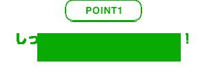point1:しっかりコミュニケーション!ご要望を逃しません!!