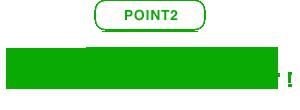 point2:国家資格整備士&レースメカニックのいるお店です!